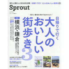 Sprout 2017July