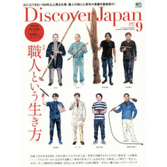 Discover Japan 2017年9月号