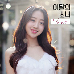 YVES(LOONA)/YVES(A VER.)(輸入盤)