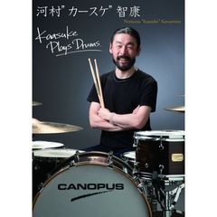 Kaasuke Plays Drums[ATDV-276][DVD]