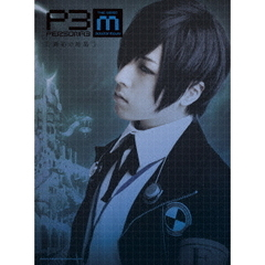 PERSONA3 the Weird Masquerade ~蒼鉛の結晶~