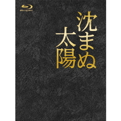 沈まぬ太陽 Blu-ray BOX(Blu-ray Disc)
