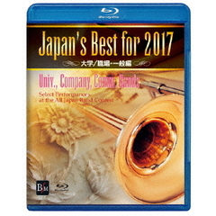Japan's Best for 2017 大学/職場・一般編(Blu-ray Disc)