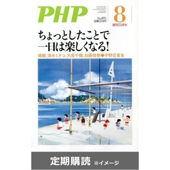 PHP  (定期購読)