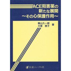 ACE阻害薬の新たな展開 その心保護作用