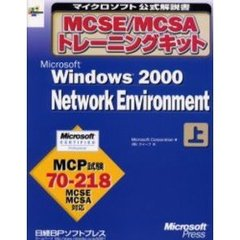 MCSE/MCSAトレーニングキットMicrosoft Windows 2000 Network Environment 上