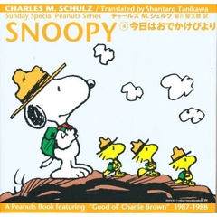 SNOOPY Sunday special Peanuts series 4