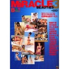 MiRACLE BEAUTiES   3