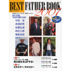 '07 BEST FATHER BOOK