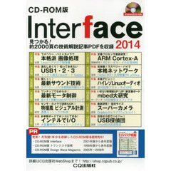 '14 Interfac CD-ROM版