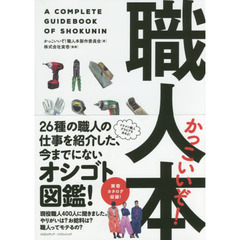 かっこいいぞ!職人本 A COMPLETE GUIDEBOOK OF SHOKUNIN