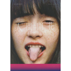 人間開花 RADWIMPS official score book