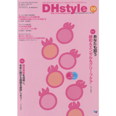 DHstyle 第11巻第9号(2017-9)