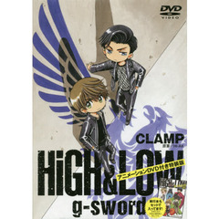 DVD付き HiGH&LOW g-sword 特装版