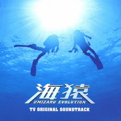 「海猿」TV ORIGINAL SOUND TRACK