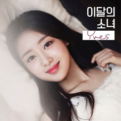 YVES(LOONA)/YVES(B VER.)(輸入盤)
