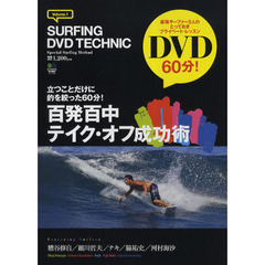 SURFING DVD TECHNIC Volume.1