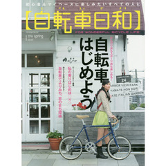 自転車日和 FOR WONDERFUL BICYCLE LIFE! vol.40(2016spring)