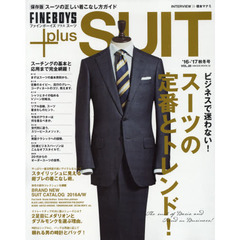 FINEBOYS+plus SUIT vol.26 '16-'17 秋冬号 (HINODE MOOK)