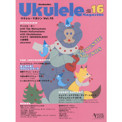 ウクレレ・マガジン Vol.16 WINTER 2017 (ACOUSTIC GUITAR MAGAZINE Presents)