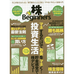 株for Beginners 2017