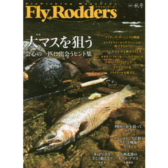 Fly Rodders Fly Fishing Magazine 2017秋号