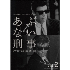 あぶない刑事 DVD-COLLECTION Vol.2