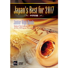 Japan's Best for 2017 中学校編