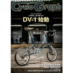 Cyclo Graph 2017