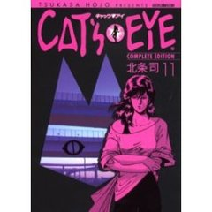 CAT'S・EYE COMPLETE EDITION 11