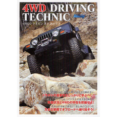 4WDドライビングテクニック Let's Offroading