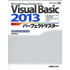 Visual Basic 2013パーフェクトマスター Microsoft Visual Studio 2013