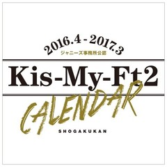 Kis-My-Ft2 Calendar 2016.4→2017.3