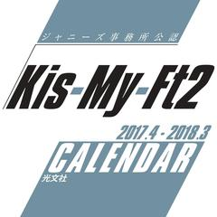 Kis-My-Ft2 2017.4-2018.3 CALENDAR