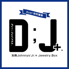 D J+. 別冊Johnnys'Jr.+