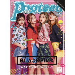 Popteen9月号 special Edition BLACKPINK