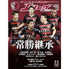 JLEAGUE SOCCER KING 2017年11月号