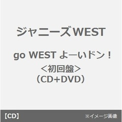 go WEST よーいドン!(初回盤)