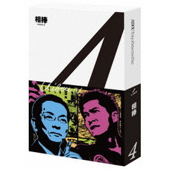 相棒 Season 4 ブルーレイBOX(Blu-ray Disc)