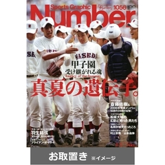 SportsGraphic Number (雑誌お取置き)1年26冊