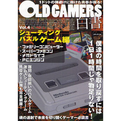 OLD GAMERS白書 Vol.4
