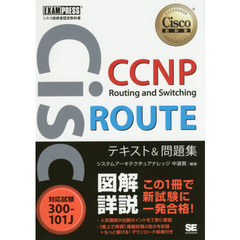 CCNP Routing and Switching ROUTEテキスト&問題集 対応試験300-101J
