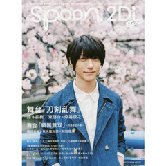spoon.2Di Actors vol.04