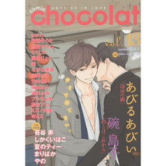 comic chocolat BOYS BE IN LOVE vol.13