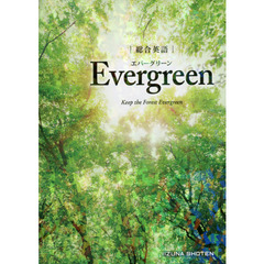 総合英語Evergreen Keep the Forest Evergreen