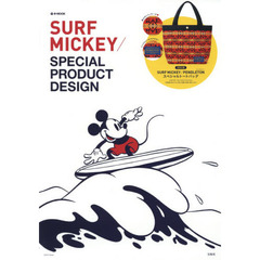 SURF MICKEY/SPECIAL PRODUCT DESIGN (e-MOOK 宝島社ブランドムック)