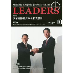 LEADERS Monthly Graphic Journal vol.343(2017.10)