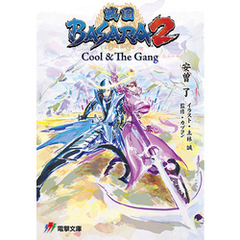 戦国BASARA 2 Cool & The Gang