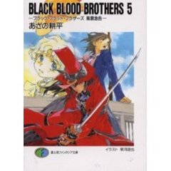 Black blood brothers 5