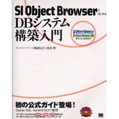 SI Object BrowserではじめるDBシステム構築入門 SI Object Browser SI Object Brows